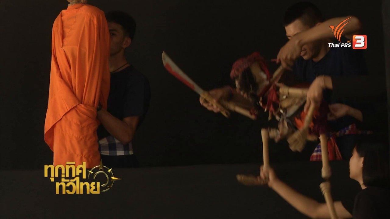 ทุกทิศทั่วไทย - วิถีทั่วไทย: หมอลำหุ่นกระติบข้าวเหนียว