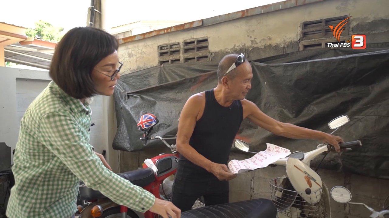 ลุยไม่รู้โรย สูงวัยดี๊ดี - สูงวัยไทยแลนด์ : ช่างซ่อมมอเตอร์ไซค์คลาสสิก