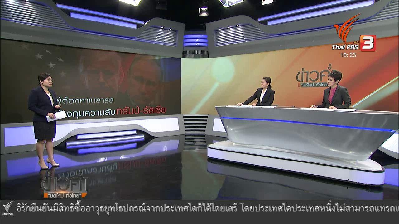 ข่าวค่ำ มิติใหม่ทั่วไทย - วิเคราะห์สถานการณ์ต่างประเทศ: ผู้ต้องหาเบลารุส อ้างมีหลักฐานรัสเซียแทรกแซงเลือกตั้งสหรัฐฯ