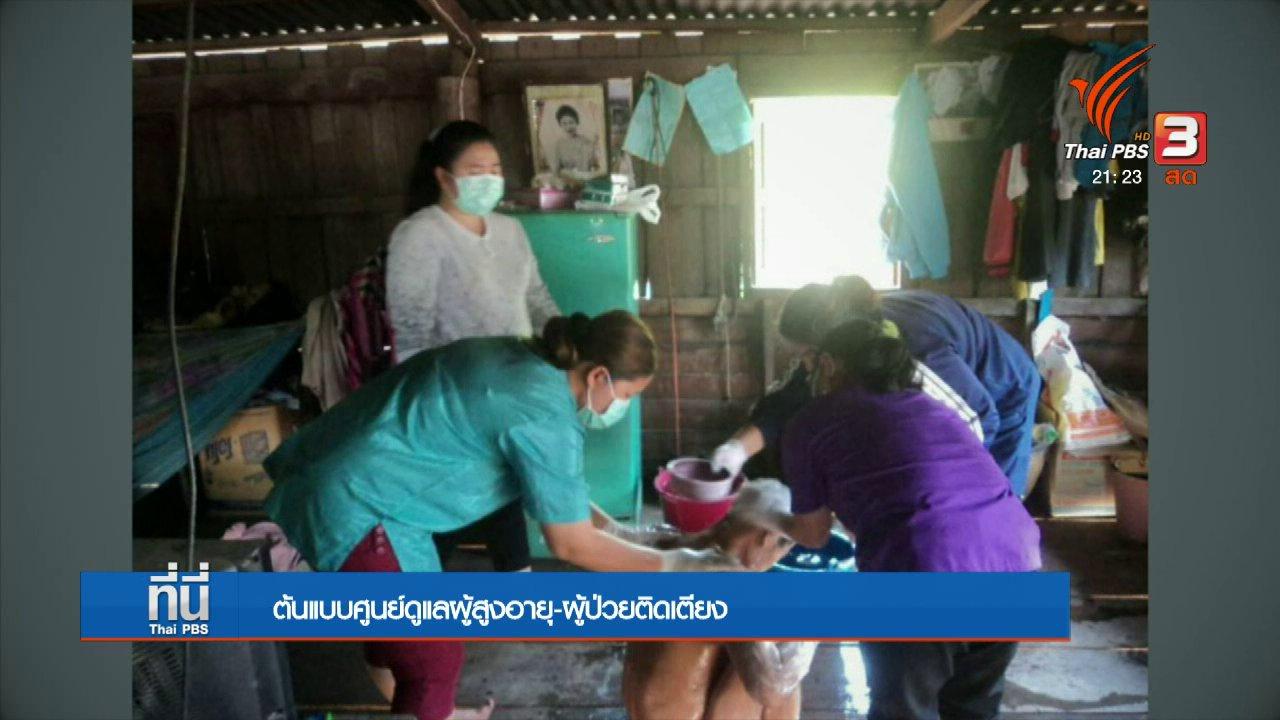 ที่นี่ Thai PBS - โมเดลศูนย์ดูแลผู้สูงอายุและผู้ป่วยติดเตียง