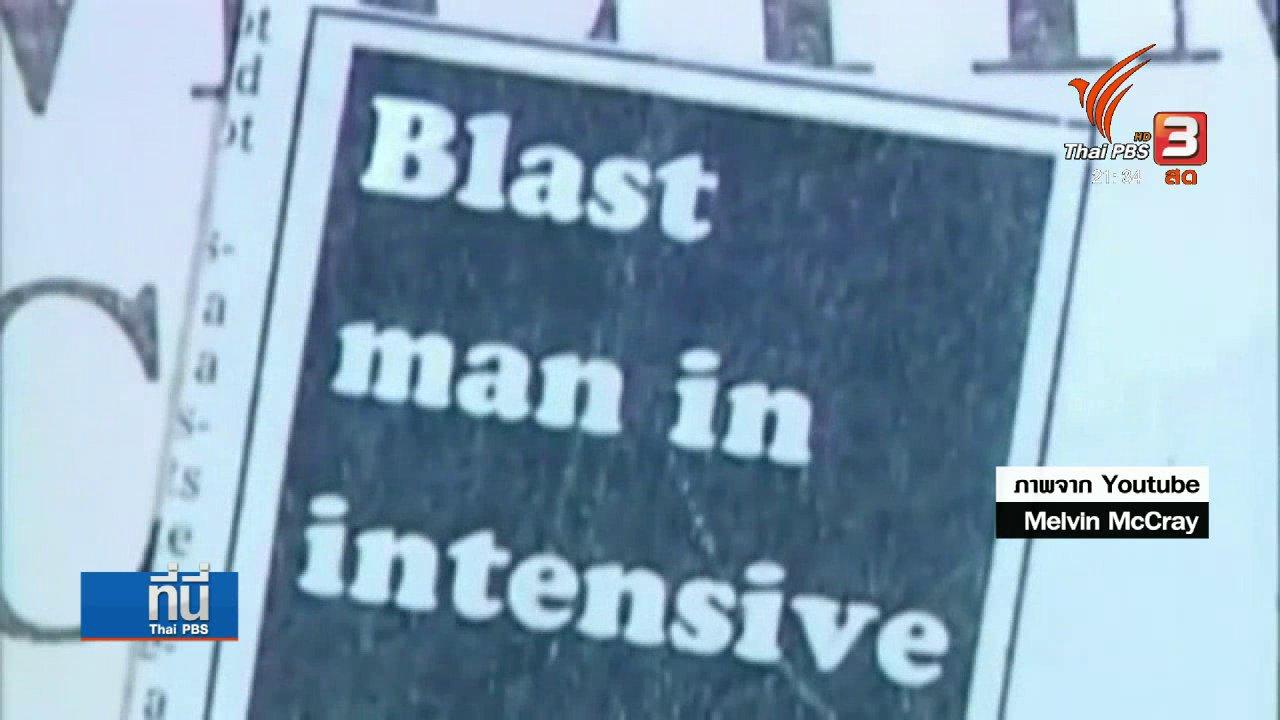 """ที่นี่ Thai PBS - บาทหลวง """"ไมเคิล แลปสลีย์"""" วินาทีได้รับจดหมายระเบิด"""