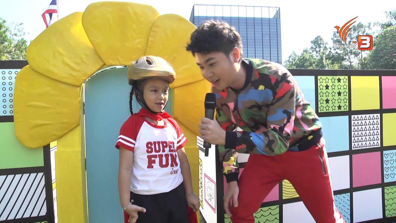 ขบวนการ Fun น้ำนม - Super Fun น้ำนม : น้องแอนฟิลด์