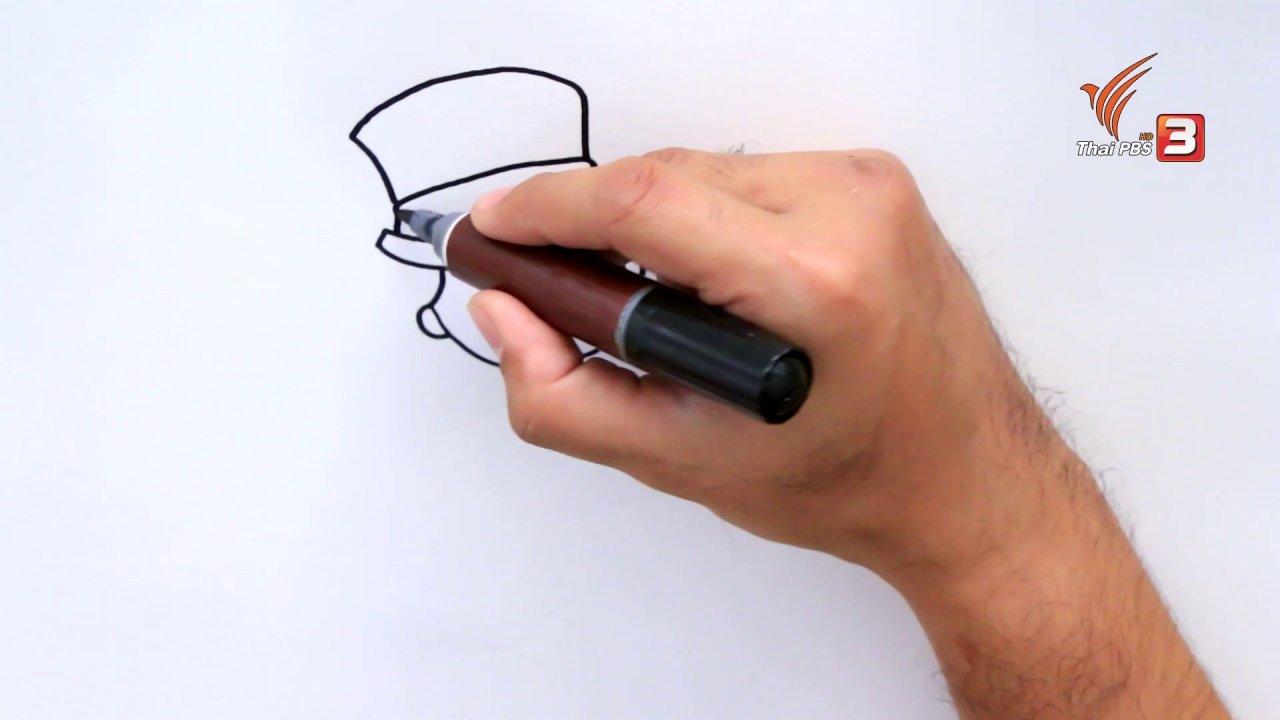 สอนศิลป์ - สอนศิลป์สอนวาด : นักมายากล