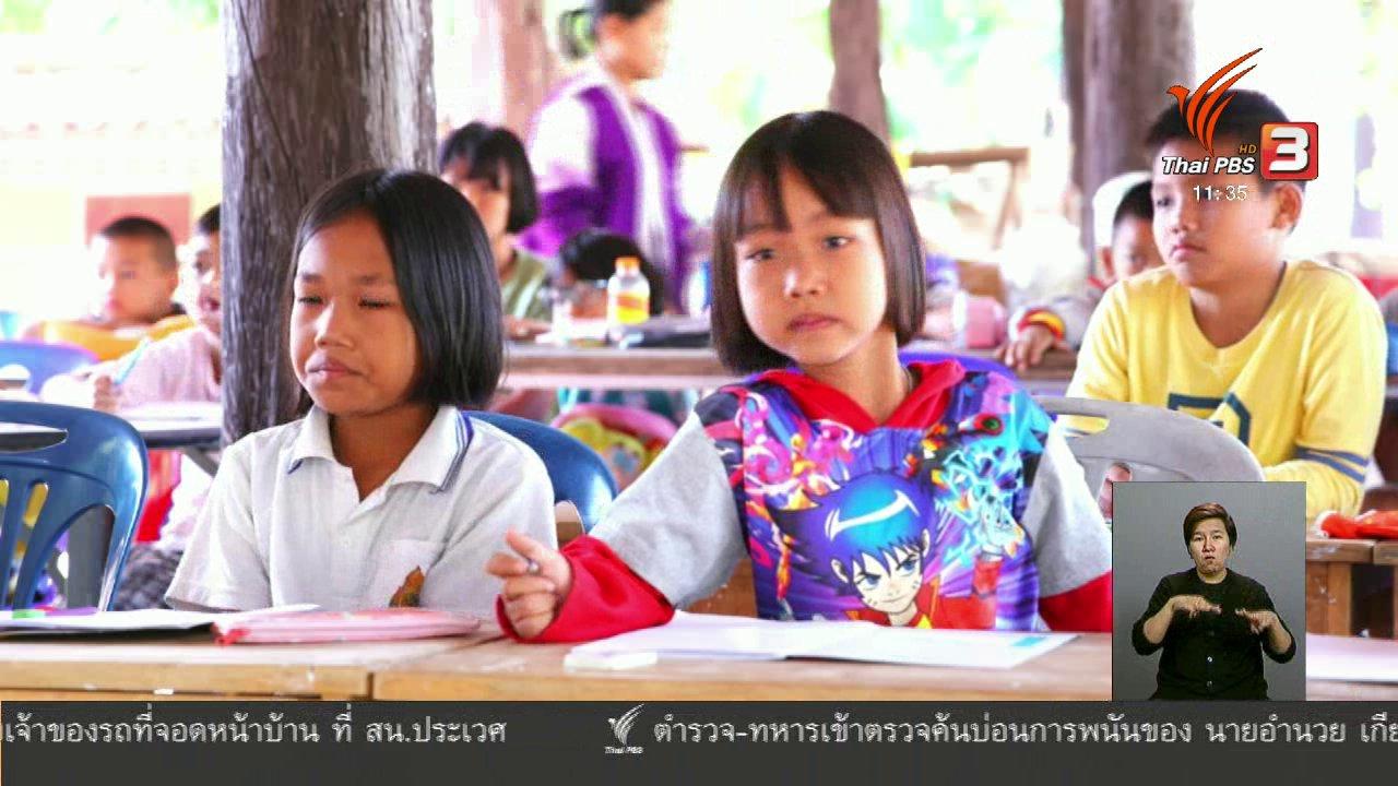จับตาสถานการณ์ - ตะลุยทั่วไทย : ครูเกษียณสอนเด็กฟรี