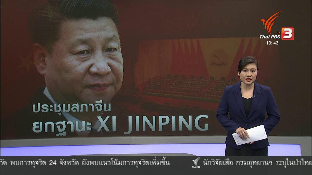 ข่าวค่ำ มิติใหม่ทั่วไทย - วิเคราะห์สถานการณ์ต่างประเทศ: ประชุมสภา ปชช. แห่งชาติจีน เตรียมเพิ่มอำนาจ ปธน.