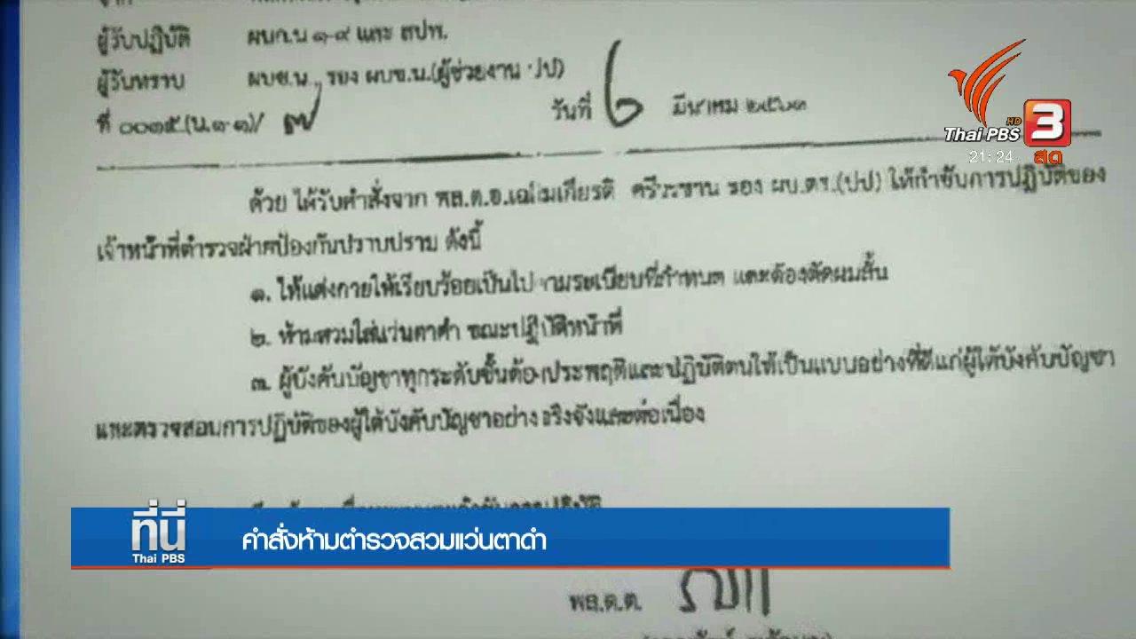 ที่นี่ Thai PBS - คำสั่งห้ามตำรวจสวมแว่นตาดำ