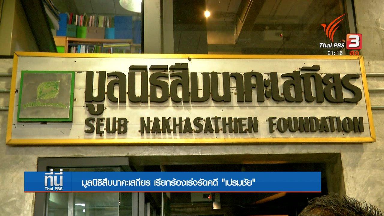 """ที่นี่ Thai PBS - มูลนิธิสืบฯ เชื่อคดี """"เปรมชัย"""" ล่าช้า"""