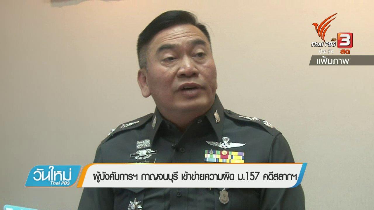 วันใหม่  ไทยพีบีเอส - ผู้บังคับการฯ กาญจนบุรี เข้าข่ายความผิด ม.157 คดีสลากฯ