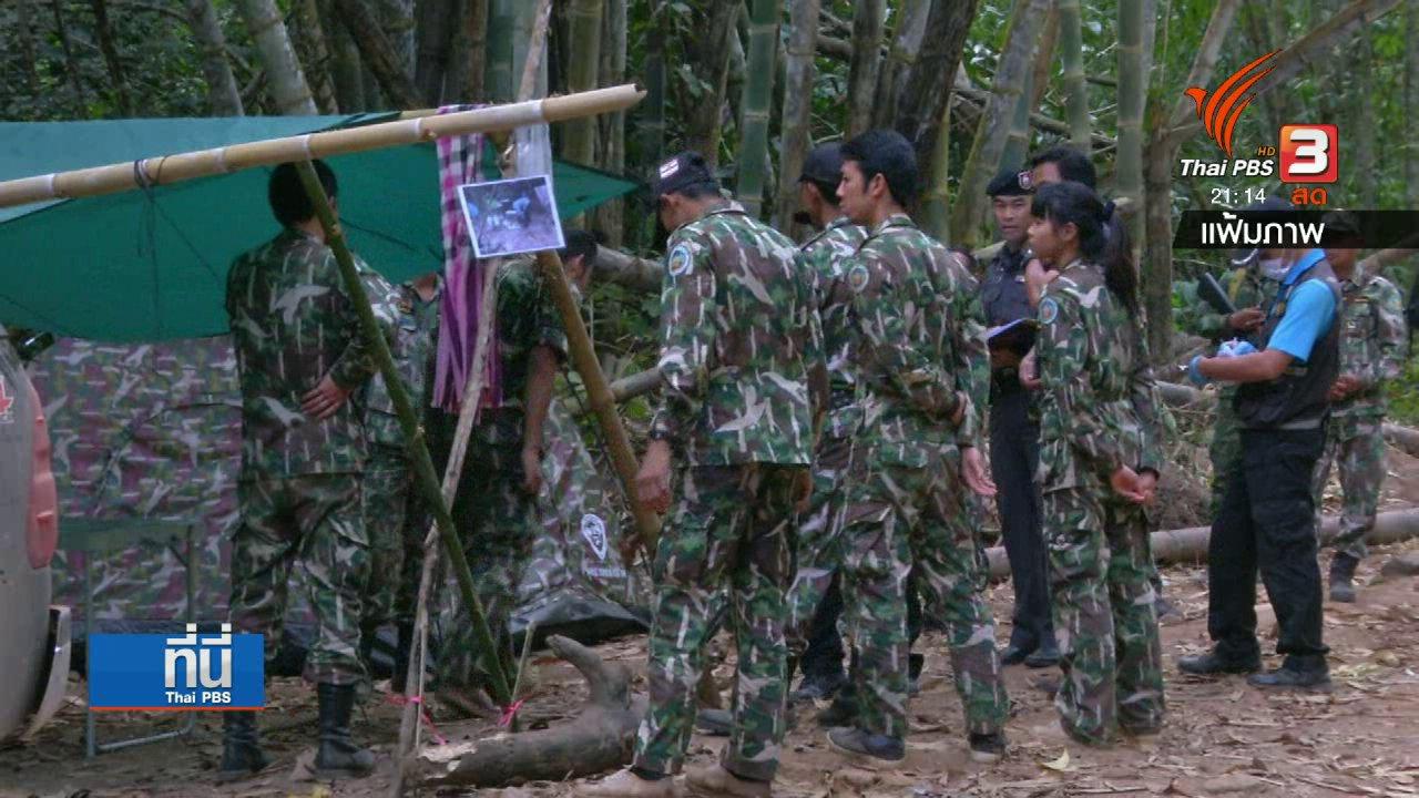 """ที่นี่ Thai PBS - พิสูจน์ไม่ได้ """"ใคร"""" ยิงเสือดำ"""