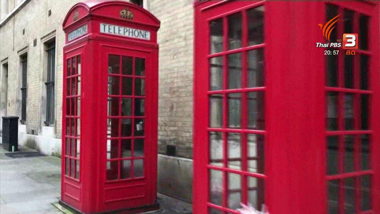 สีสันทันโลก - ปรับเปลี่ยนตู้โทรศัพท์สาธารณะเก่าเพื่อใช้ประโยชน์