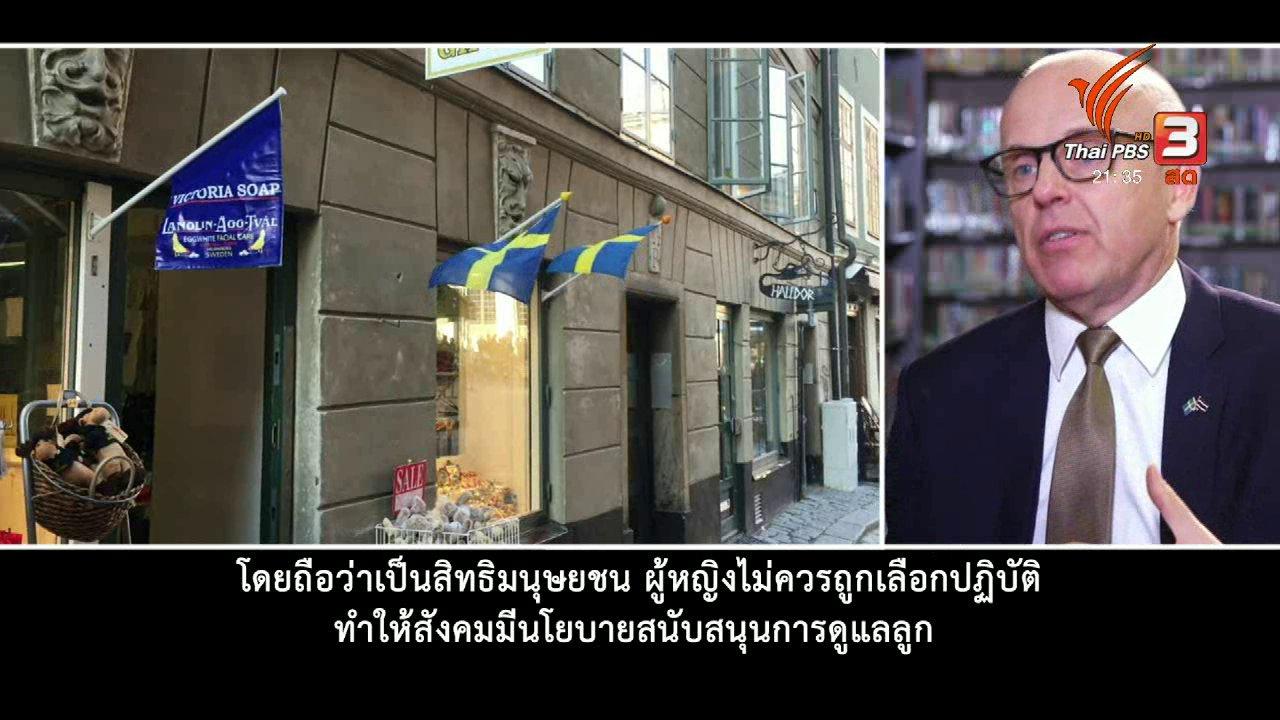 ที่นี่ Thai PBS - ให้สิทธิสามีลา หลังภรรยาคลอด