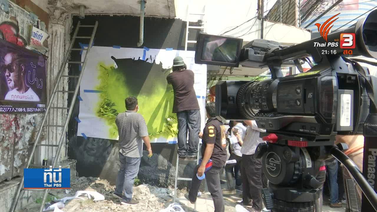 """ที่นี่ Thai PBS - สะท้อนมุมมอง """"คดีล่าเสือดำ"""" ผ่านศิลปะบนกำแพง"""