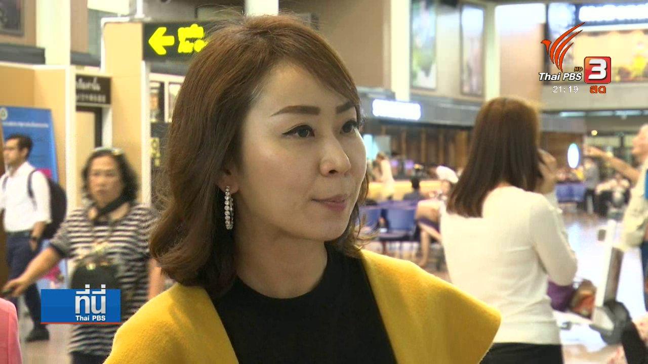 ที่นี่ Thai PBS - ผู้โดยสารสับสน ระเบียบแจ้งของมีค่า - สินค้านำเข้า