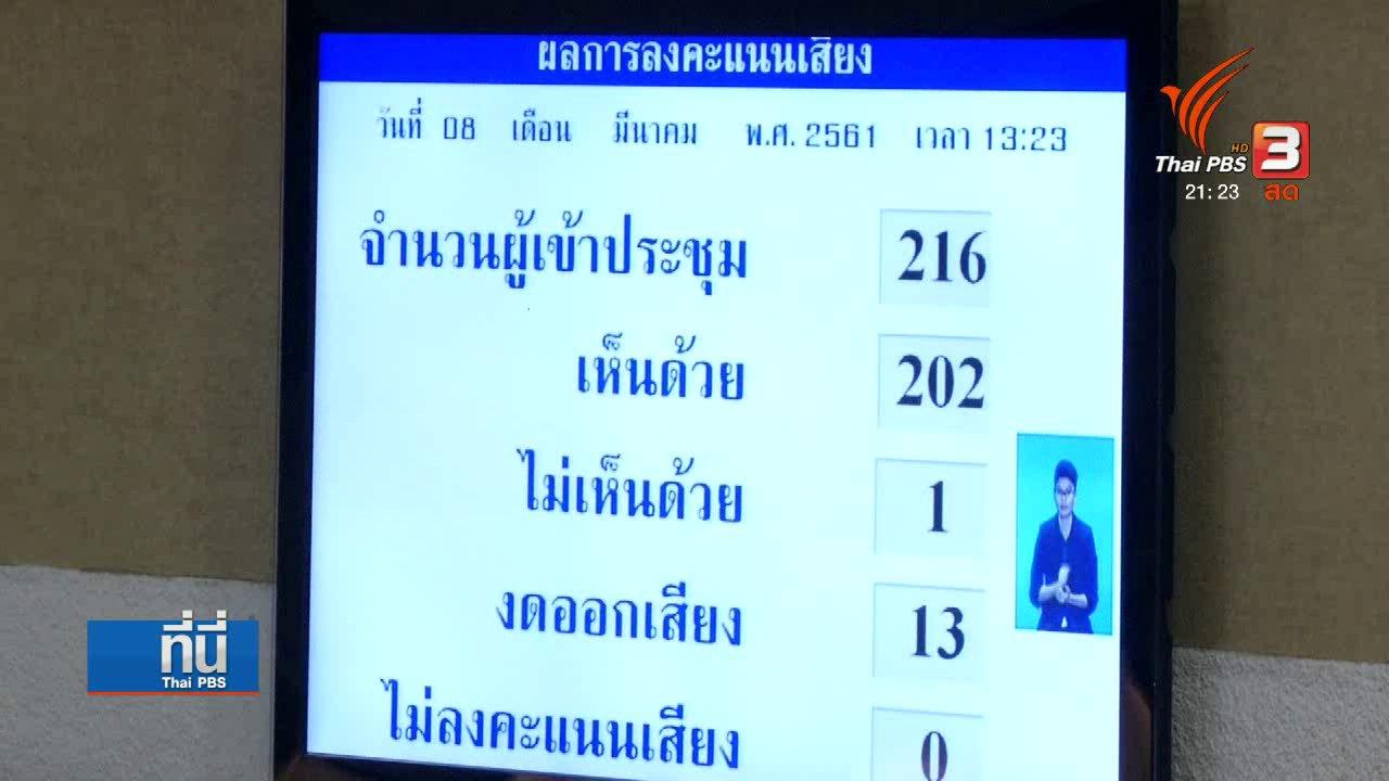 ที่นี่ Thai PBS - ผ่านร่างกฎหมายลูก เข้าล็อกโรดแมปเลือกตั้ง