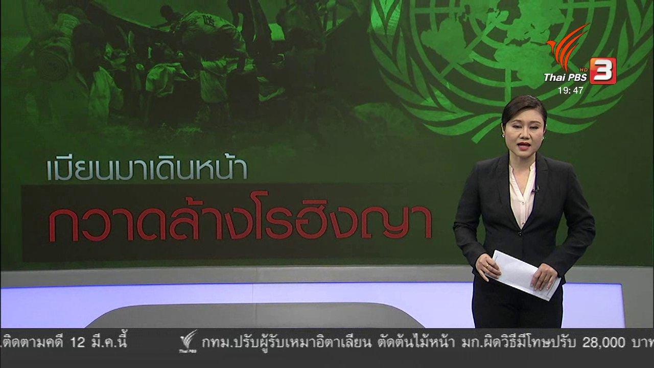 ข่าวค่ำ มิติใหม่ทั่วไทย - วิเคราะห์สถานการณ์ต่างประเทศ : ยูเอ็นชี้เมียนมายังคงกวาดล้างกลุ่มชาติพันธุ์โรฮิงญา