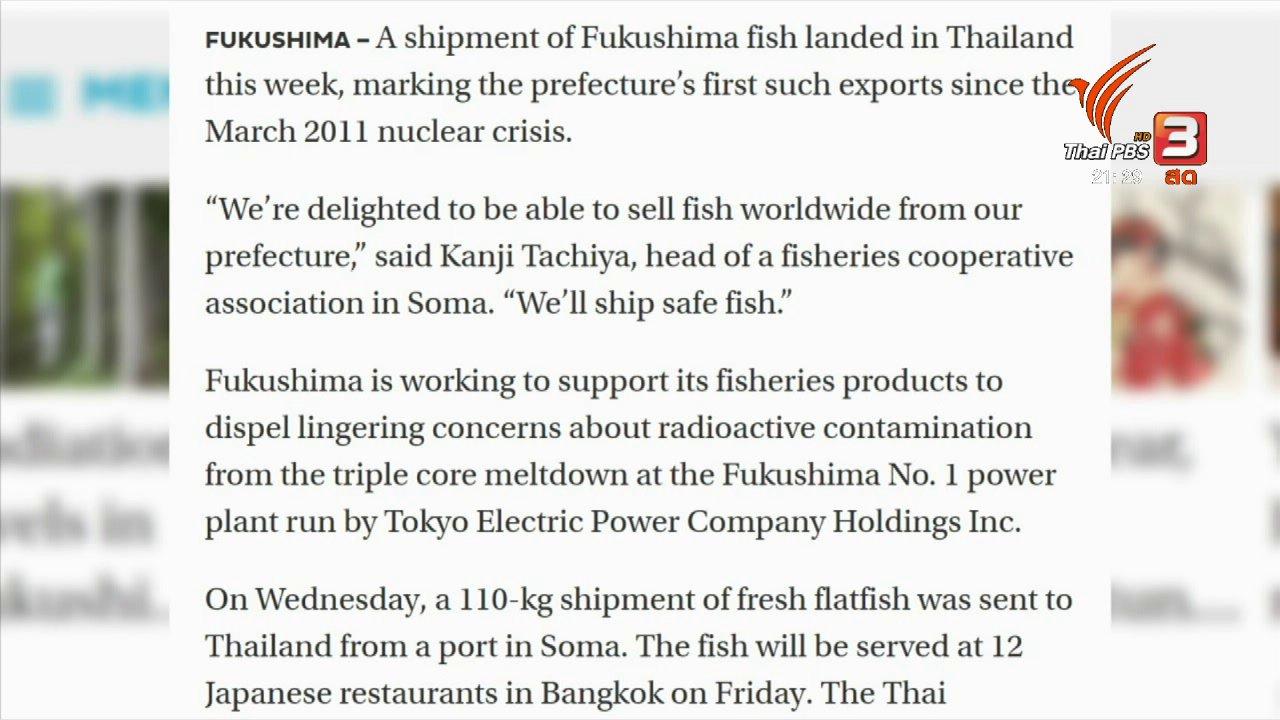 ที่นี่ Thai PBS - เรียกร้องตรวจสารกัมมันตรังสี ปลานำเข้าจากฟุกุชิมะ