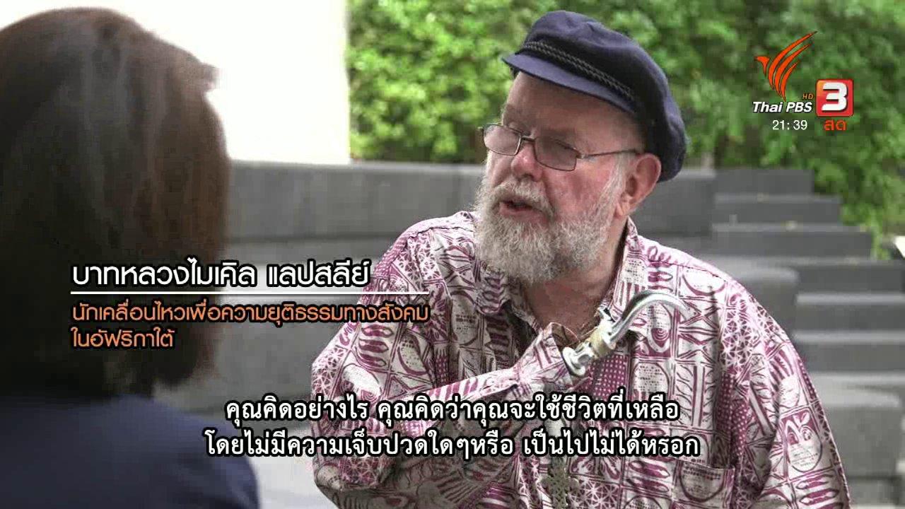 """ที่นี่ Thai PBS - """"เนลสัน แมนเดล่า"""" ต้นแบบผู้นำสมานรอยร้าวแอฟริกาใต้"""
