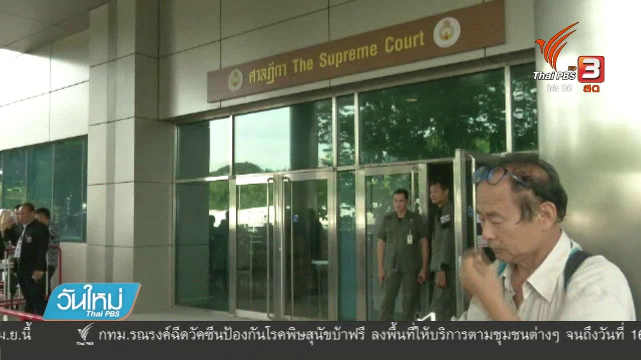 """วันใหม่  ไทยพีบีเอส - ศาลเริ่มพิจารณาลับหลังคดี """"ทักษิณ"""""""
