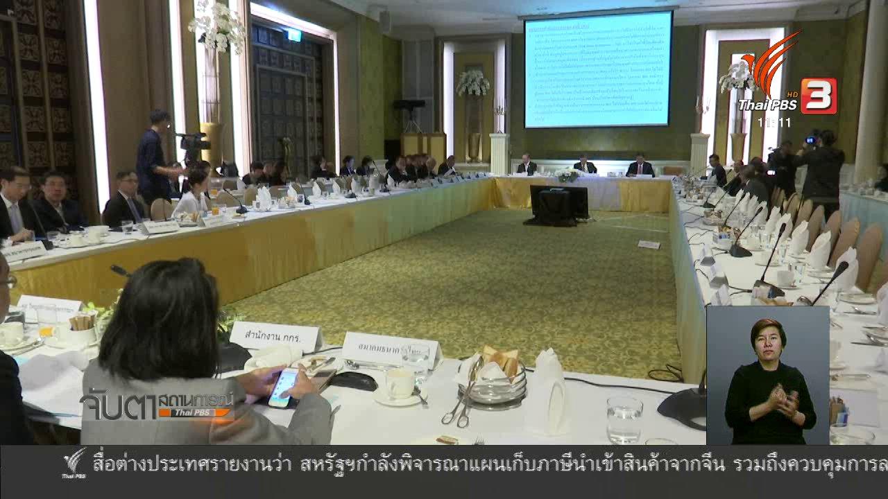 จับตาสถานการณ์ - ภาคเอกชนกังวลสหรัฐฯ ตั้งกำแพงภาษีกระทบไทย