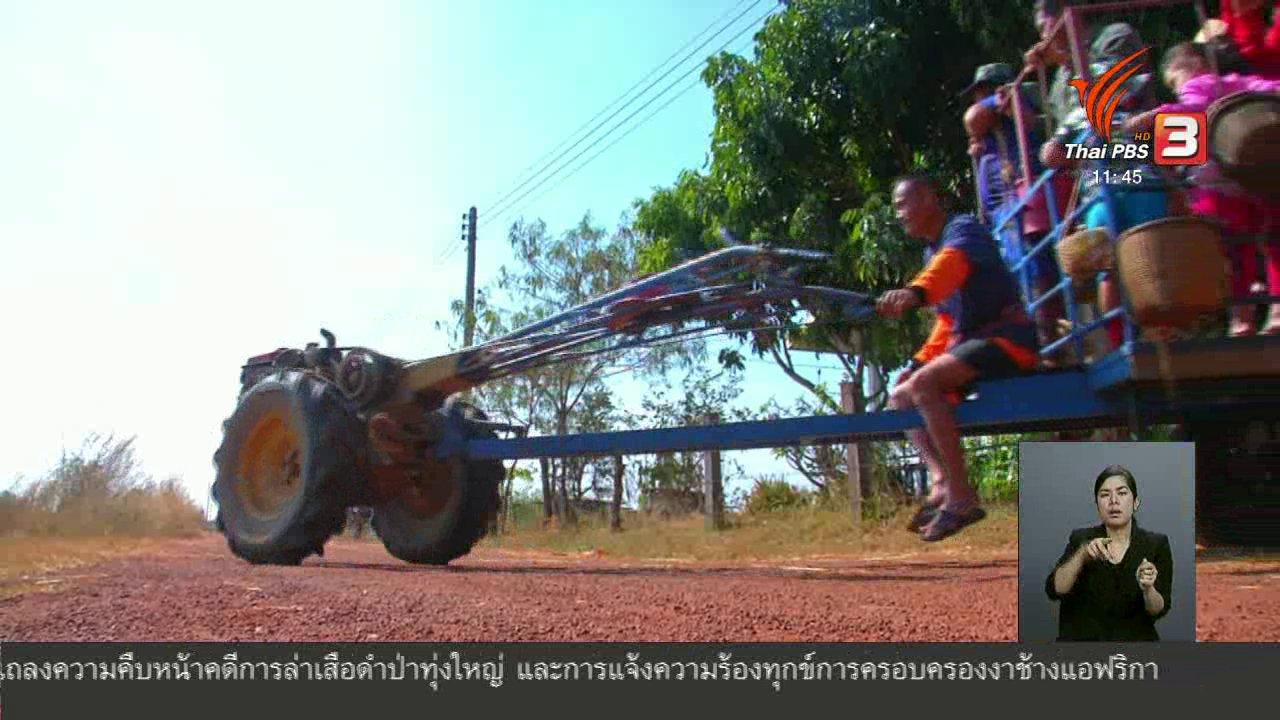 จับตาสถานการณ์ - ตะลุยทั่วไทย : สะปลา – กะโซ้