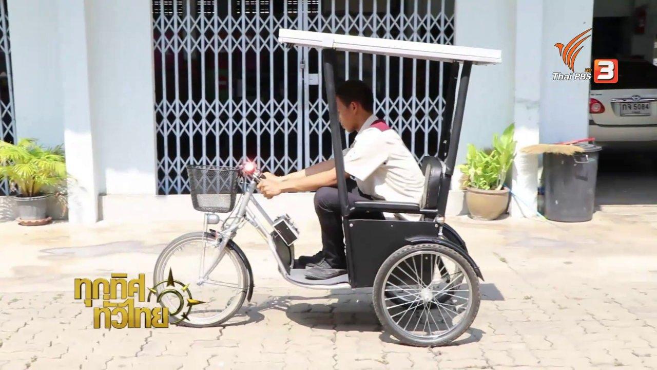 ทุกทิศทั่วไทย - ชุมชนทั่วไทย : นักศึกษาบ้านโป่งประดิษฐ์สามล้อพลังแสงอาทิตย์