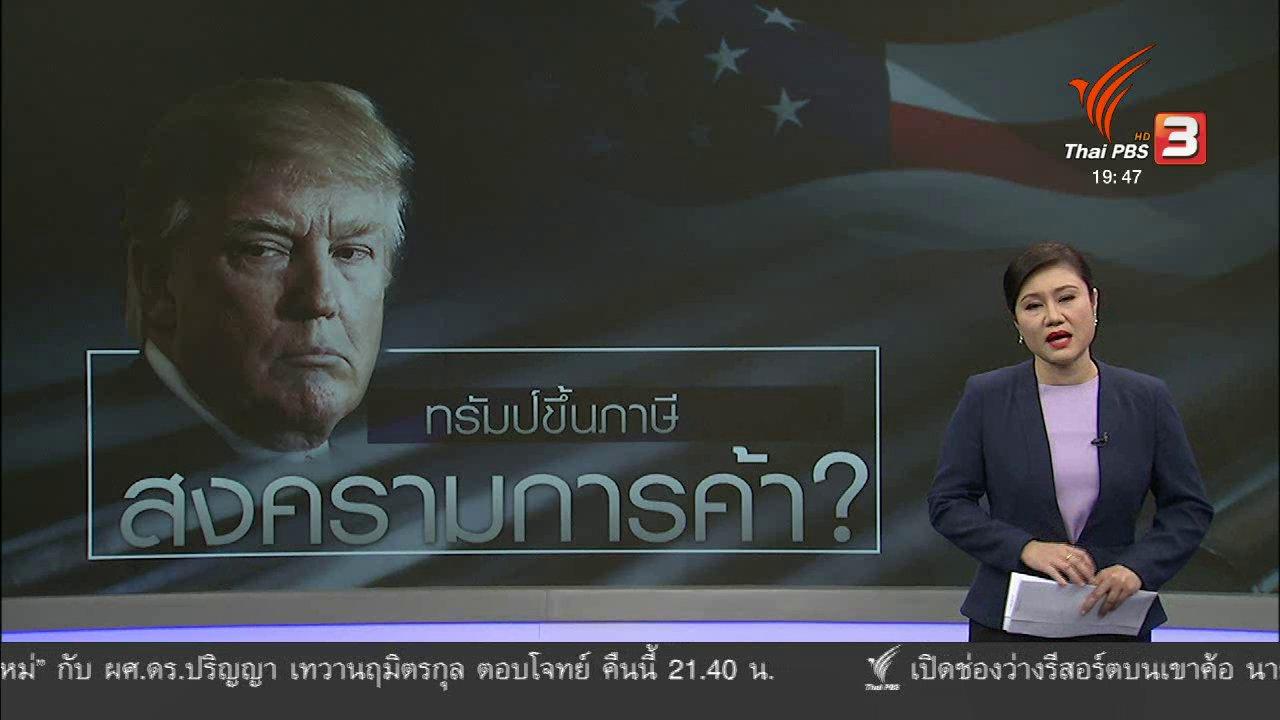 ข่าวค่ำ มิติใหม่ทั่วไทย - วิเคราะห์สถานการณ์ต่างประเทศ : ทรัมป์เตรียมประกาศกำแพงภาษี