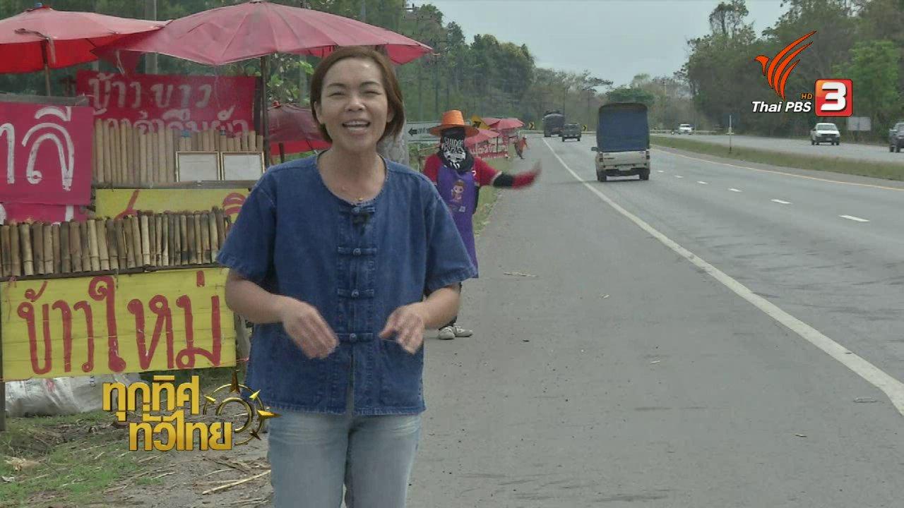 ทุกทิศทั่วไทย - อาชีพทั่วไทย : ข้าวหลามสามรสริมถนนมิตรภาพ
