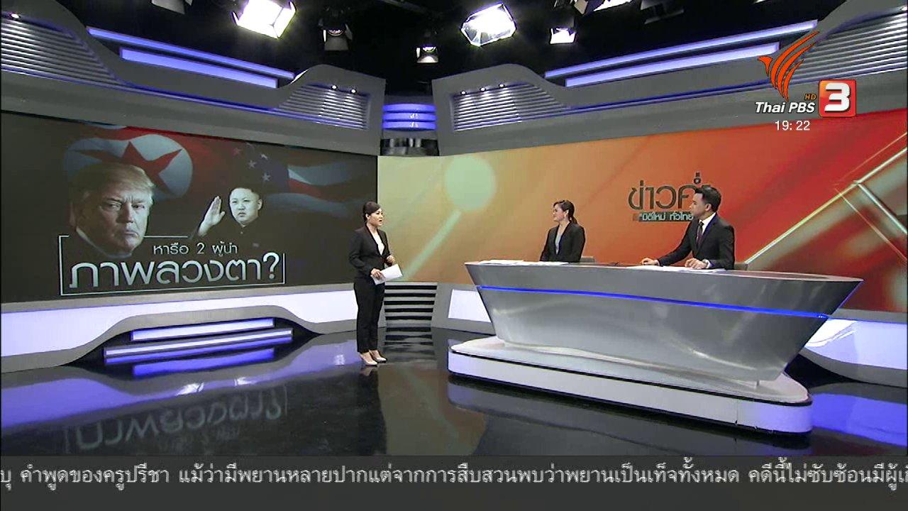ข่าวค่ำ มิติใหม่ทั่วไทย - วิเคราะห์สถานการณ์ต่างประเทศ : ผู้นำสหรัฐฯ พบเกาหลีเหนือ เดิมพันแห่งศตวรรษที่ 21