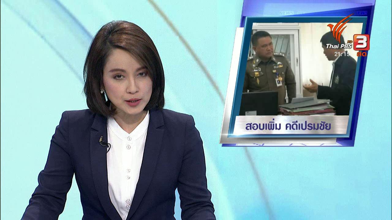 """ที่นี่ Thai PBS - หัวหน้าชุดพญาเสือให้ปากคำเพิ่ม """"คดีเปรมชัย"""""""