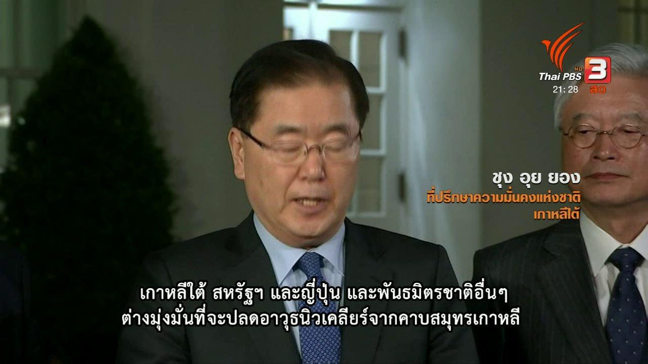 """ที่นี่ Thai PBS - """"ทรัมป์"""" รับคำเชิญ พบ """"คิม จอง อึน"""" เดือนพฤษภาคม"""