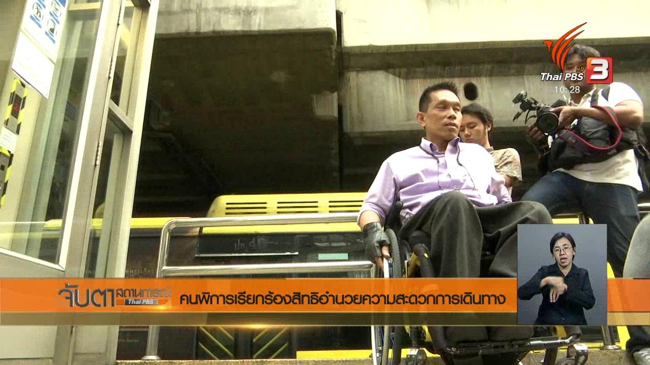 จับตาสถานการณ์ - คนพิการเรียกร้องสิทธิอำนวยความสะดวกการเดินทาง