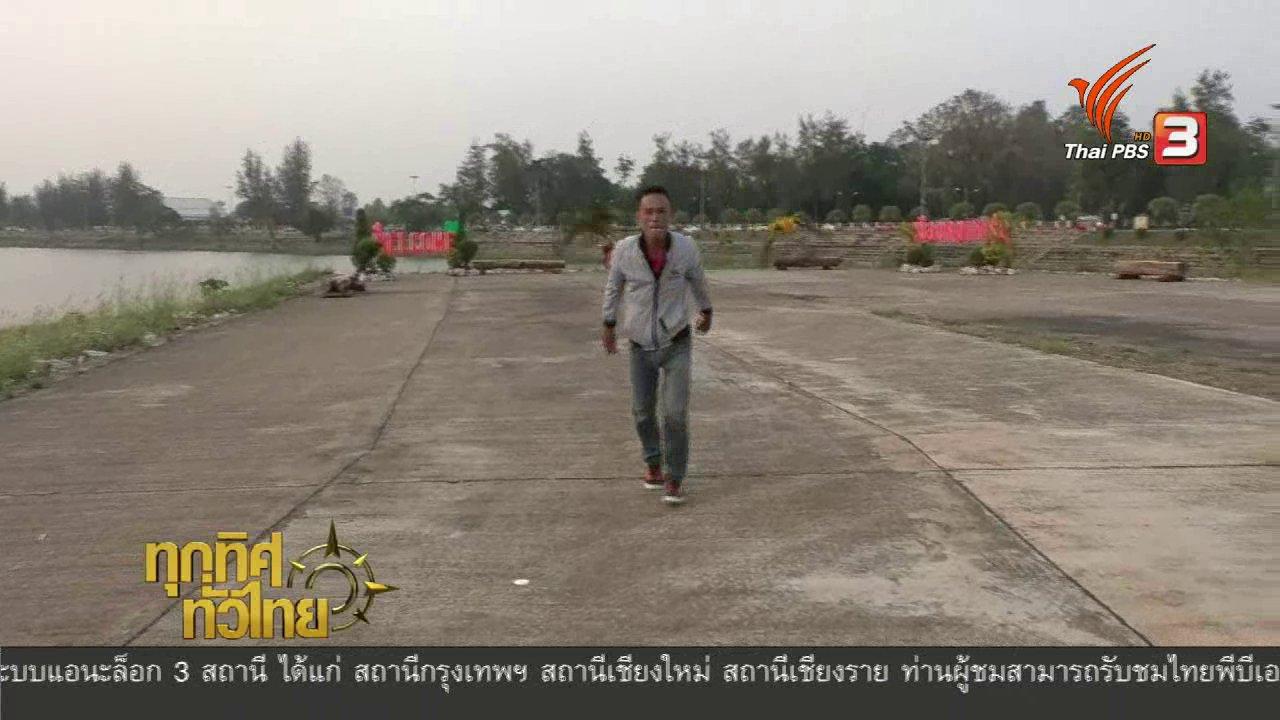 ทุกทิศทั่วไทย - ชุมชนทั่วไทย: กลุ่มนกบินอิสระกำแพงเพชรนำนกแก้วแสนรู้บินโชว์