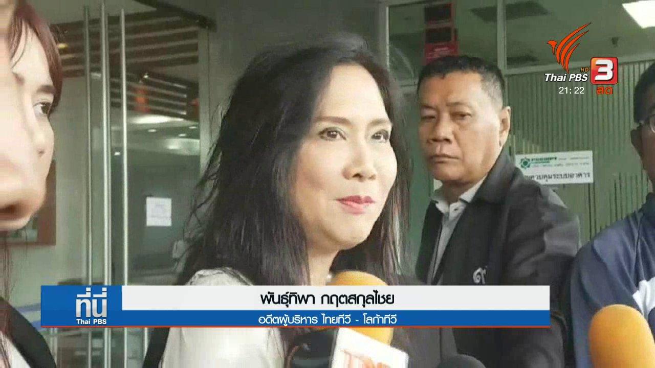 ที่นี่ Thai PBS - ศาลสั่ง กสทช. คือนหลักทรัพย์ให้ไทยทีวี 1,700 ล้าน