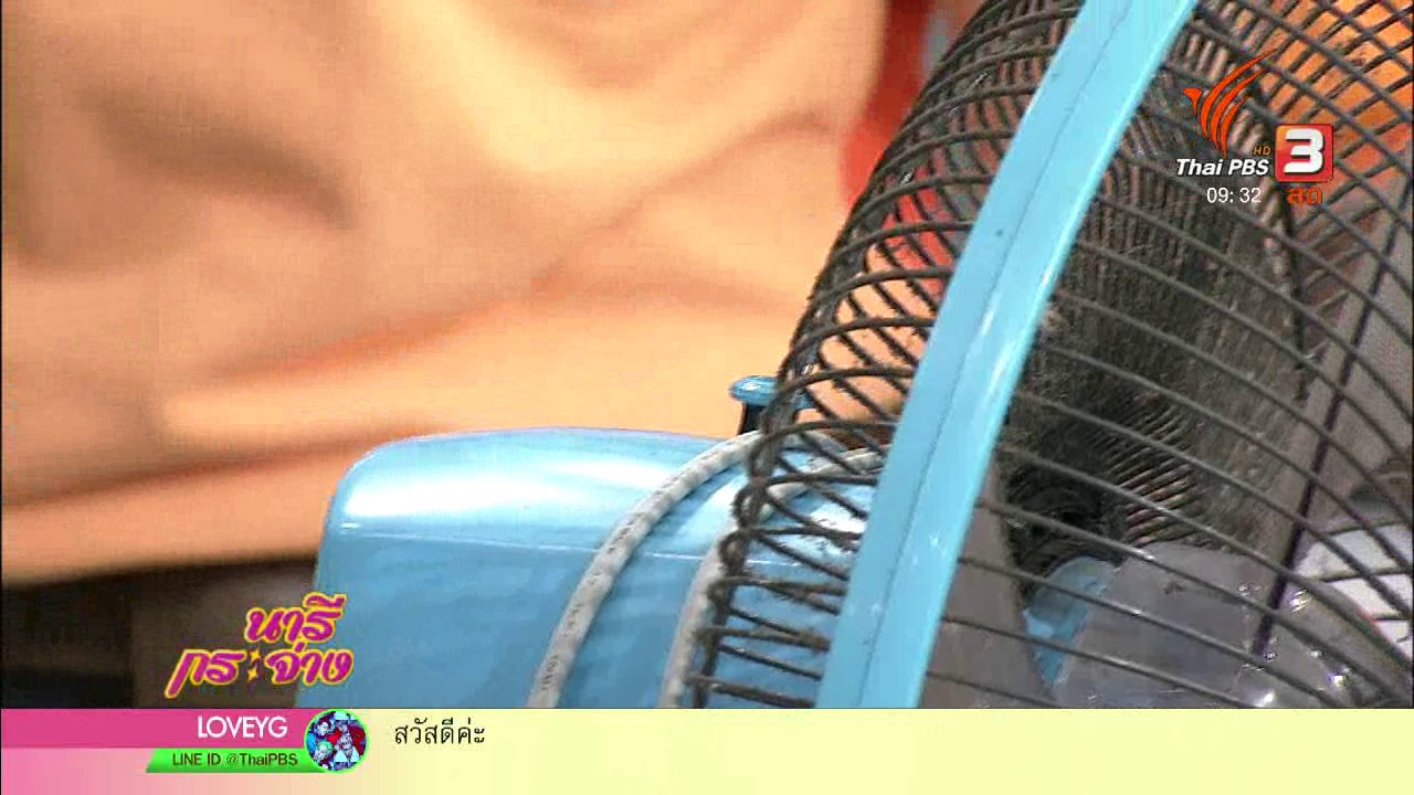 นารีกระจ่าง - นารีสนทนา : แนะวิธี ถอด - ล้าง เครื่องใช้ไฟฟ้าภายในบ้านด้วยตัวเอง