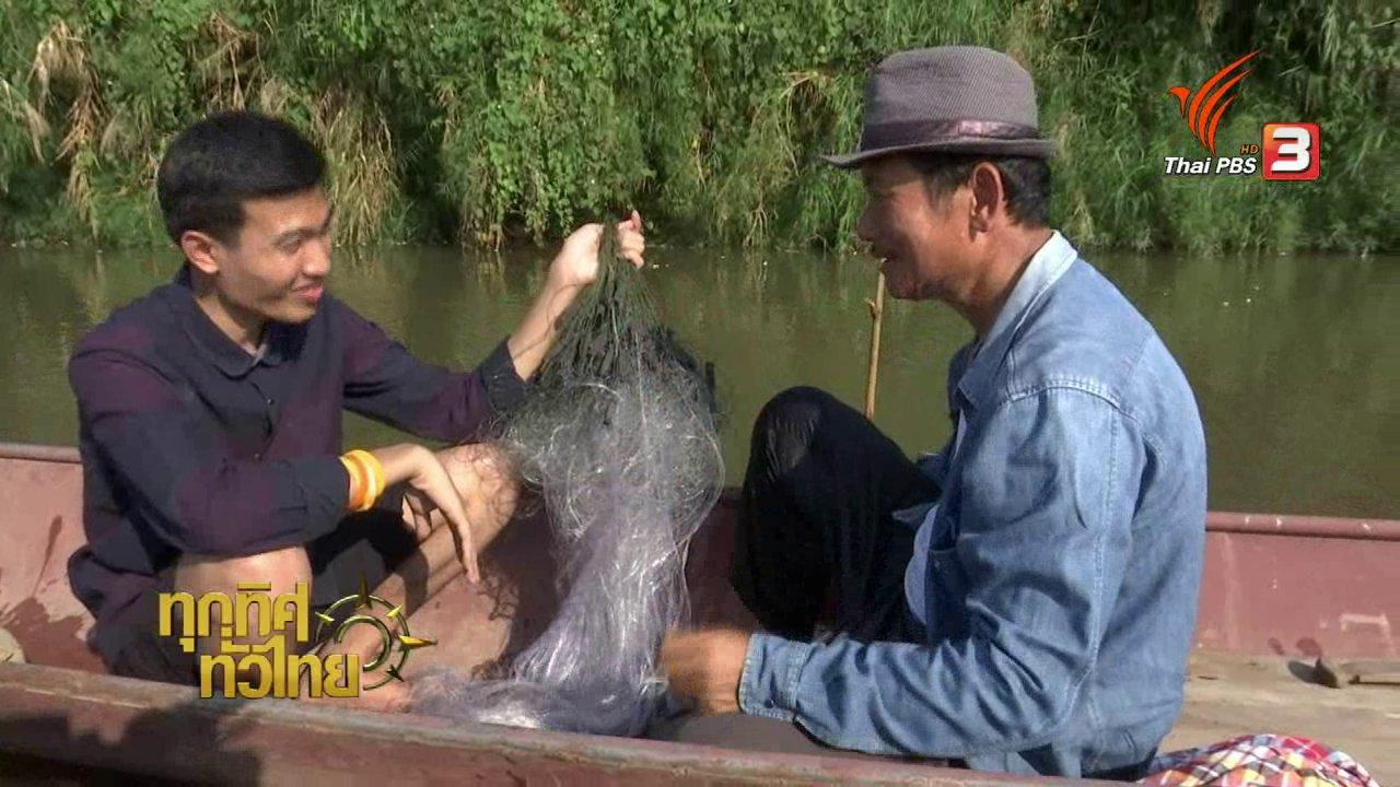 ทุกทิศทั่วไทย - วิถีทั่วไทย: เก็บหอยโหละที่คลองลำโลน