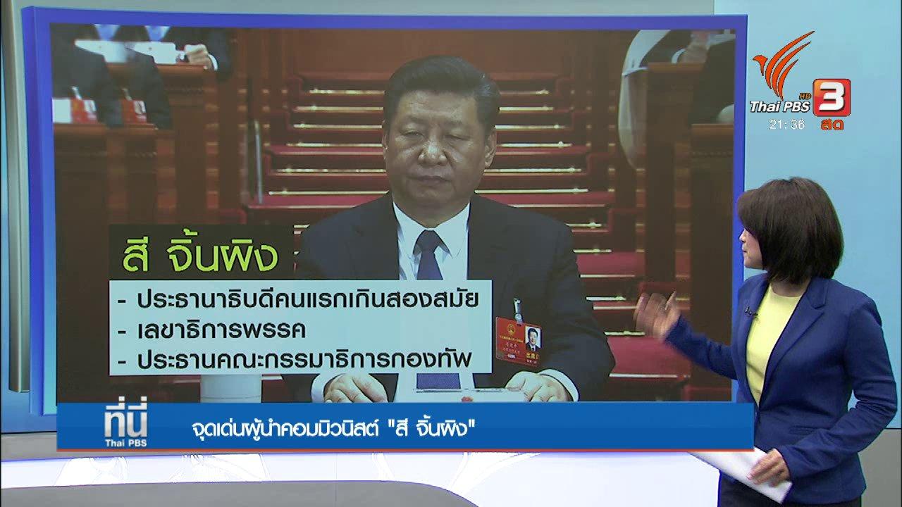 """ที่นี่ Thai PBS - จุดเด่นผู้นำคอมมิวนิสต์ """"สี จิ้น ผิง"""""""