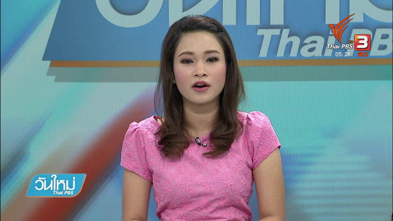 วันใหม่  ไทยพีบีเอส - สภาพช้างไทยในปางช้างท่องเที่ยว จ.ภูเก็ต