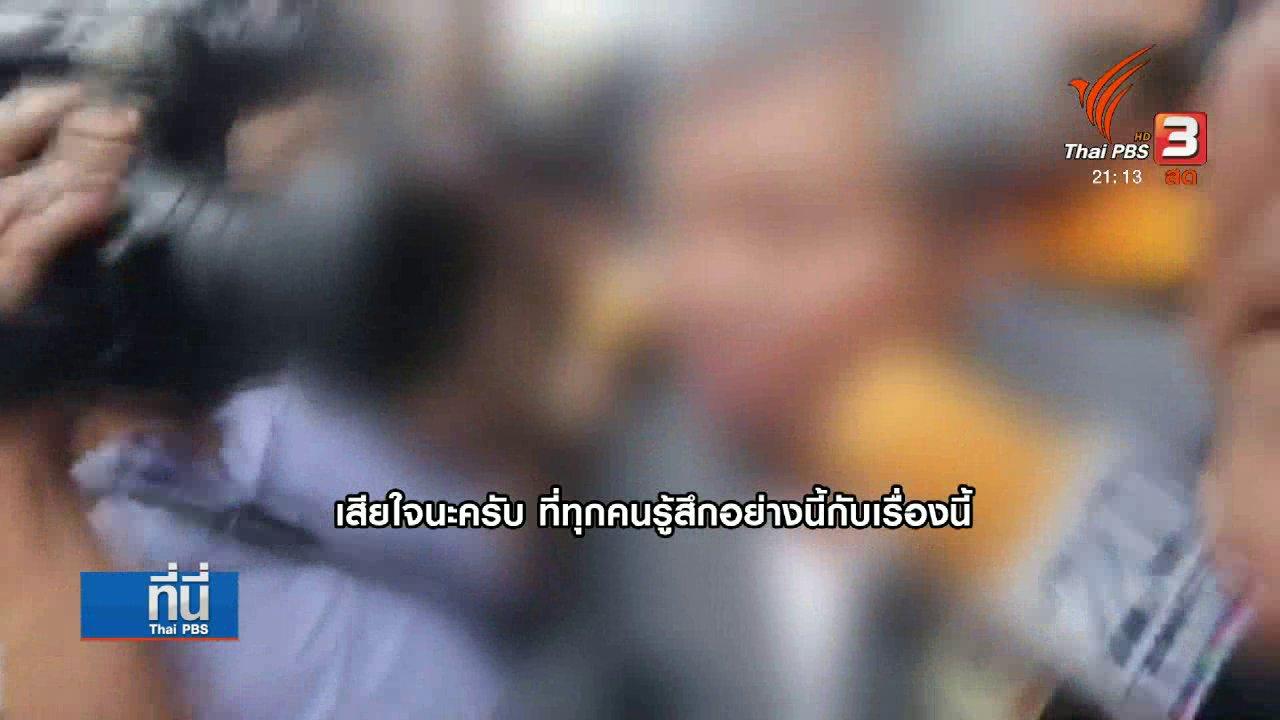 """ที่นี่ Thai PBS - """"เปรมชัย"""" ลั่น ปฏิเสธล่าเสือดำ"""