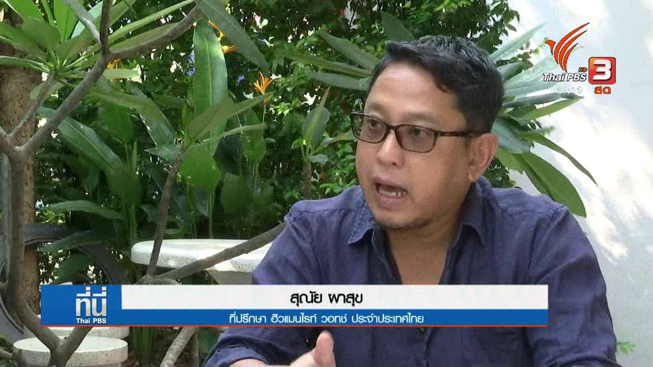 """ที่นี่ Thai PBS - """"คุกลับ"""" CIA"""