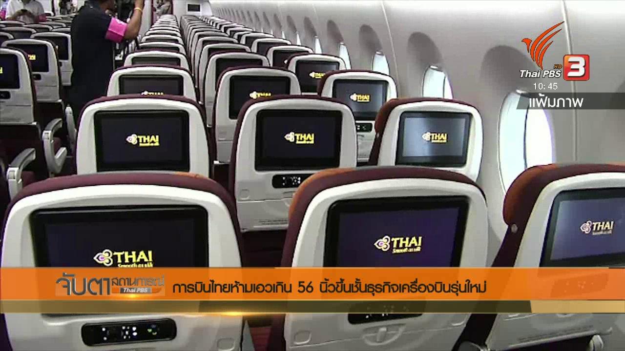 จับตาสถานการณ์ - การบินไทยห้ามเอวเกิน 56 นิ้ว ขึ้นชั้นธุรกิจเครื่องบินรุ่นใหม่