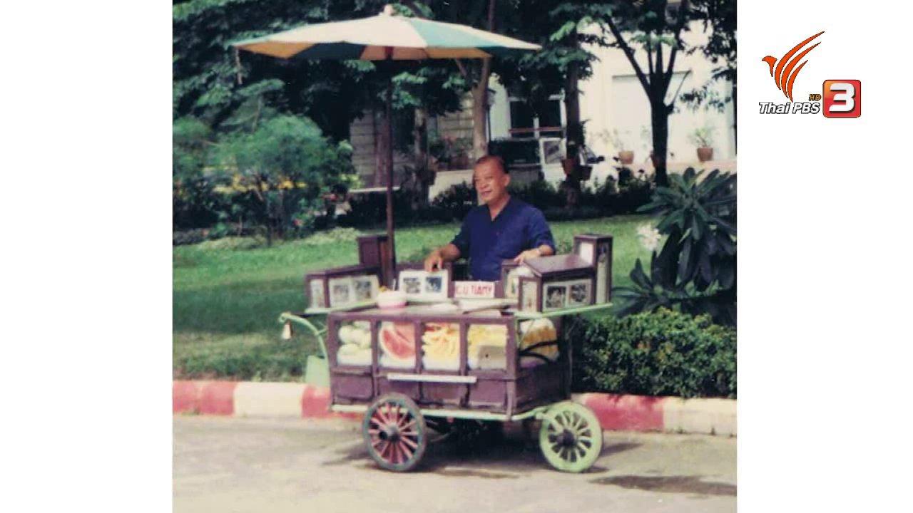 ลุยไม่รู้โรย สูงวัยดี๊ดี - สูงวัยไทยแลนด์ : ลุงฟรุตตี พ่อค้าวัยเก๋าในตำนาน