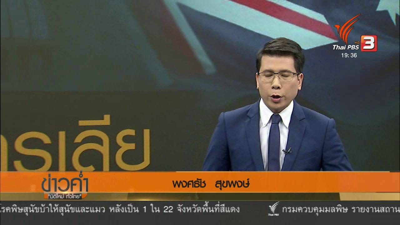 ข่าวค่ำ มิติใหม่ทั่วไทย - วิเคราะห์สถานการณ์ต่างประเทศ: ออสเตรเลีย สมาชิกใหม่อาเซียน ?