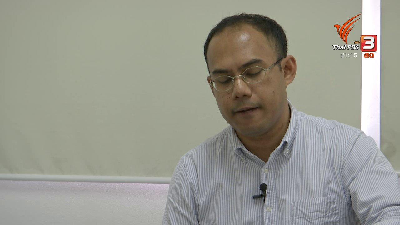 """ที่นี่ Thai PBS - """"การตรวจสอบจากภาคประชาชน"""" กุญเเจแก้คอร์รัปชัน"""