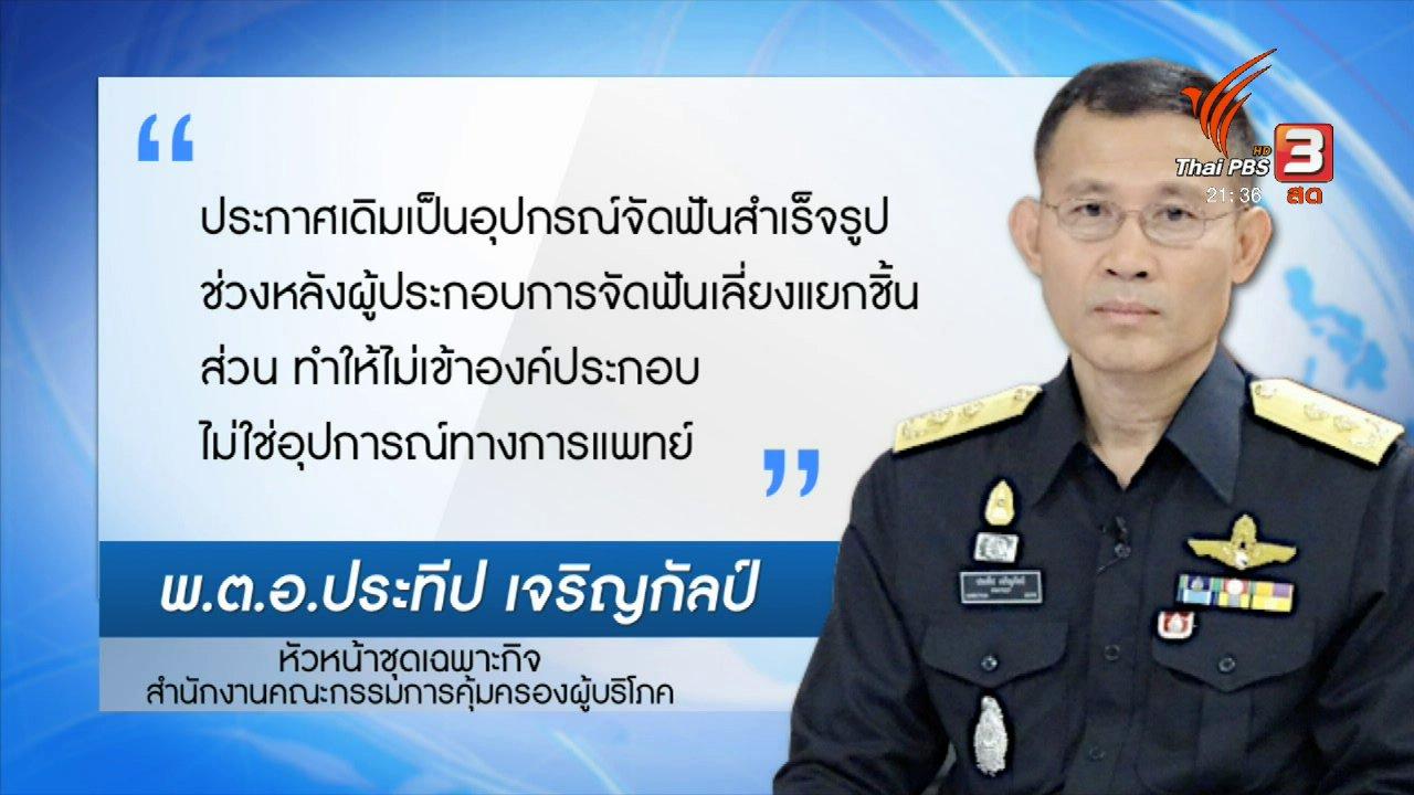 """ที่นี่ Thai PBS - ปรับนิยาม """"ห้ามขายอุปกรณ์จัดฟันแฟชั่น"""""""