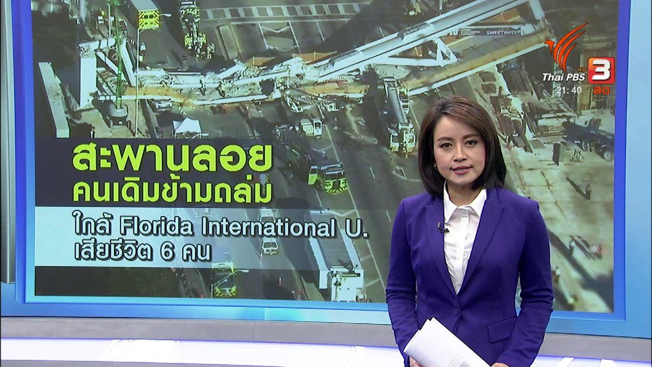 ที่นี่ Thai PBS - เร่งกู้ภัยเหตุสะพานถล่มที่รัฐฟลอริด้า