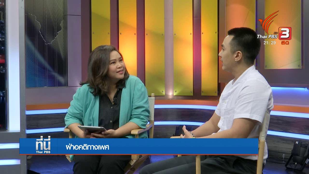 ที่นี่ Thai PBS - Social Talk : ฝ่ามายาคติเรื่องเพศ