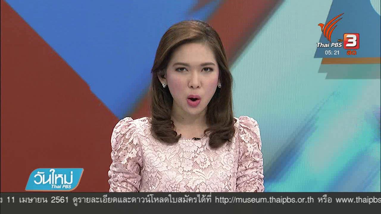วันใหม่  ไทยพีบีเอส - ป.ป.ช.เสียงแตกเห็นต่างสอบนาฬิกาหรู