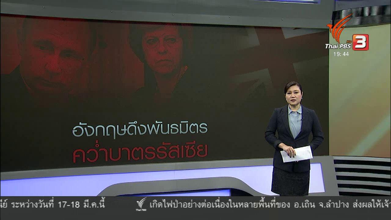 ข่าวค่ำ มิติใหม่ทั่วไทย - วิเคราะห์สถานการณ์ต่างประเทศ: อังกฤษดึงพันธมิตรคว่ำบาตรรัสเซีย