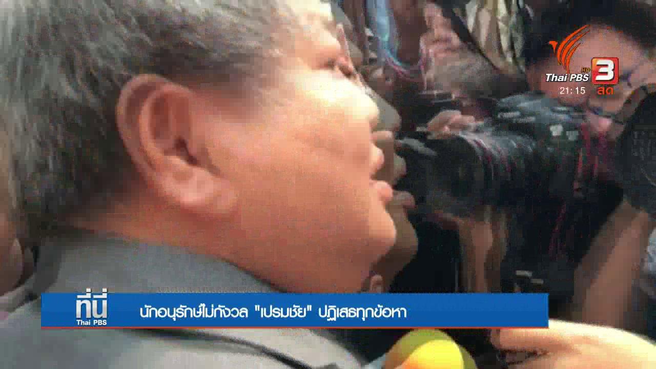 """ที่นี่ Thai PBS - นักอนุรักษ์ไม่กังวล """"เปรมชัย"""" ปฏิเสธข้อกล่าวหา"""