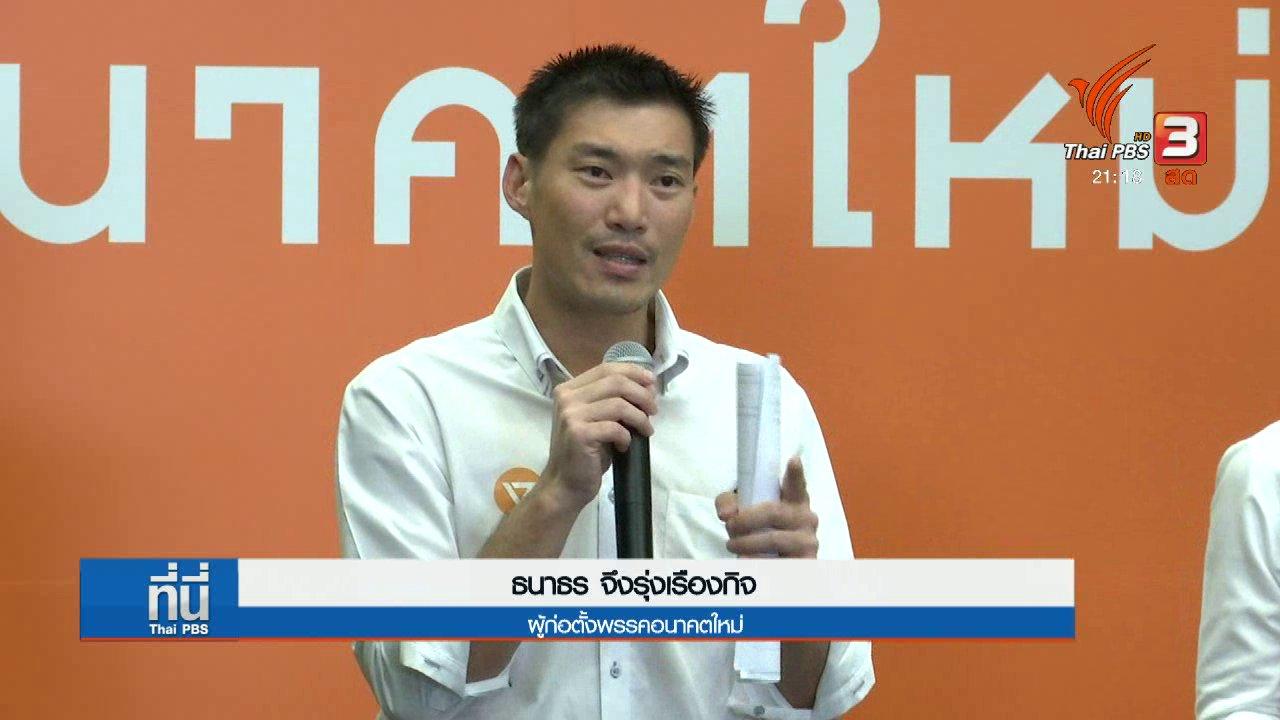 ที่นี่ Thai PBS - เปิดตัวพรรคอนาคตใหม่ไม่เอา คสช.